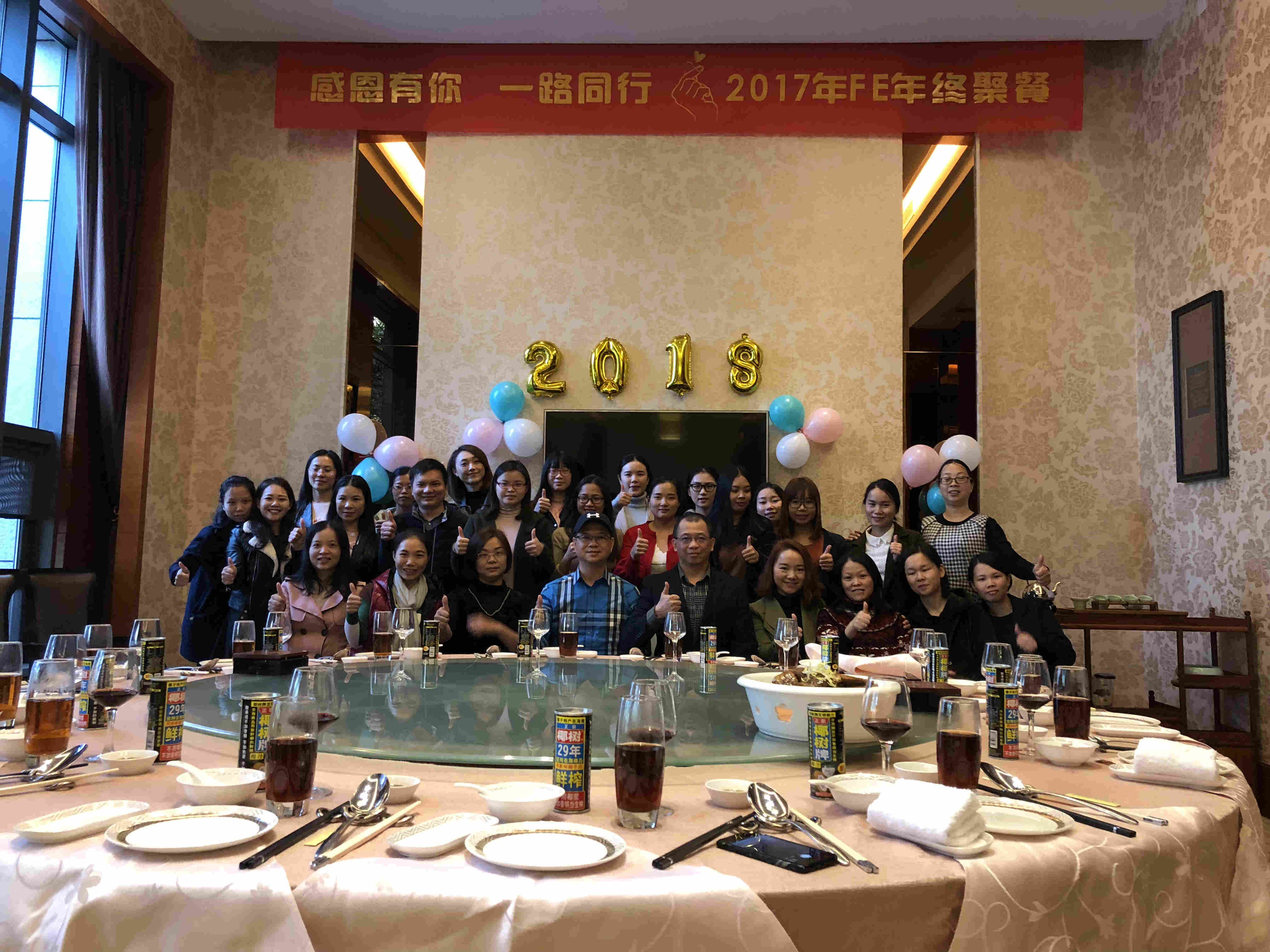 2017 Annual Party Of Donghong Craft & Art Co.,Ltd.